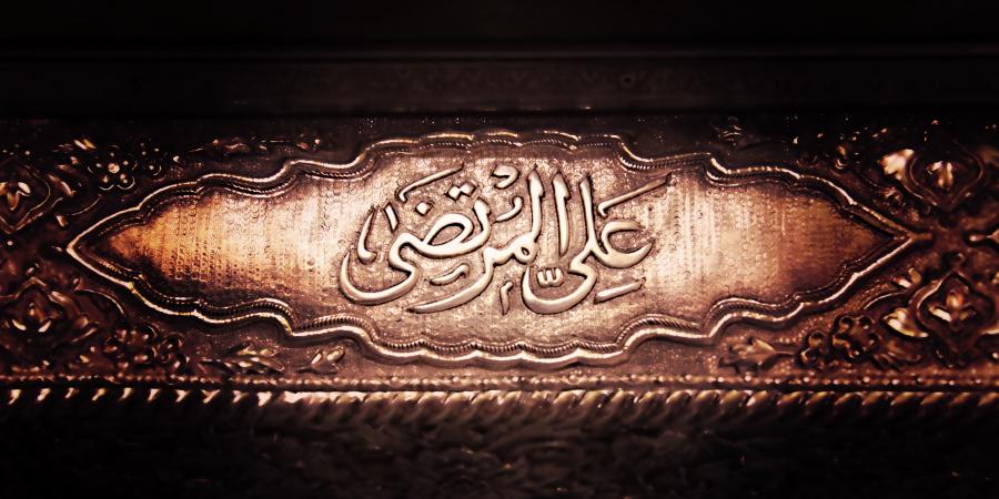 Написано: «Йа Муртаза Али»