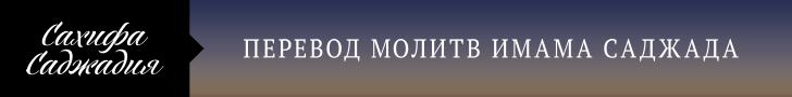 «Сахифа Саджадия». Перевод молитв Имама Саджада