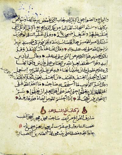 Страница из «Нахдж аль-балаги»