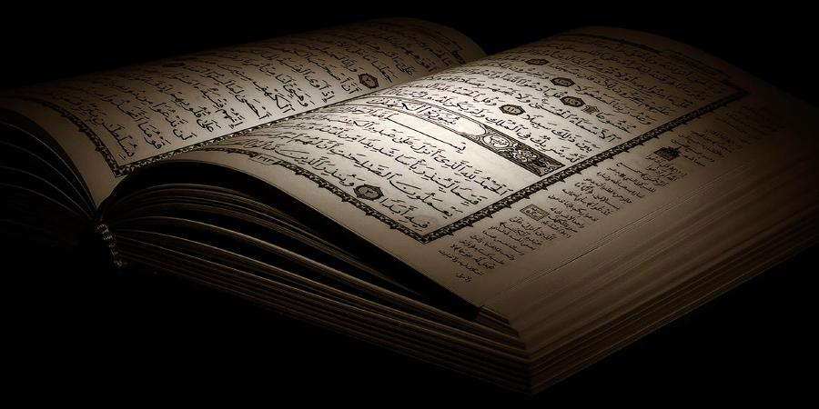 Толкование «Аята завершения» («Аль-Икмаль»)