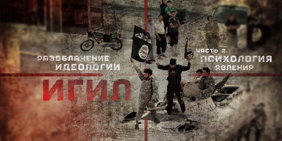 Разоблачение идеологии «ИГИЛ»: психология явления