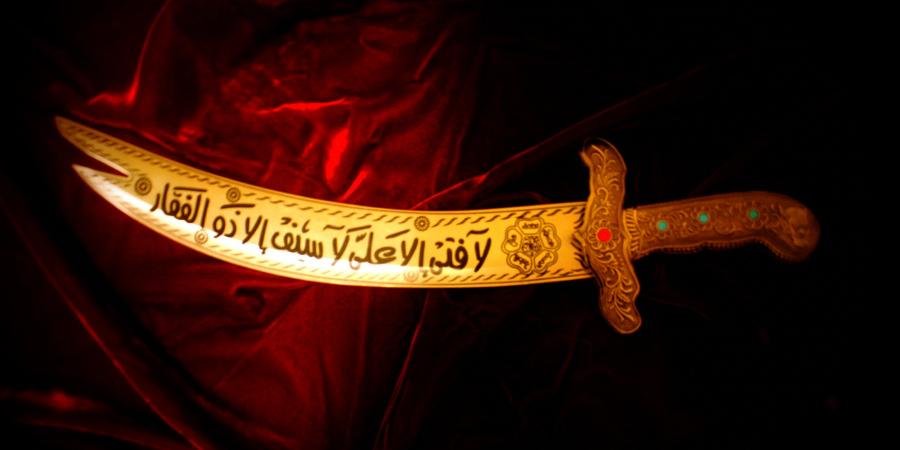 Декоративный золотой Зульфикар (меч Имама Али) с гравировкой «Нет героя, кроме Али, нет меча, кроме Зульфикара»