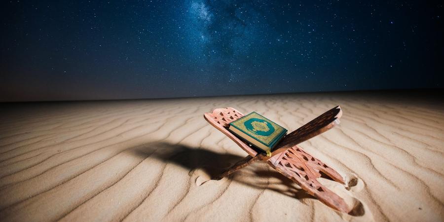 Сура «Аль-Кадр» («Ночь предопределения»)