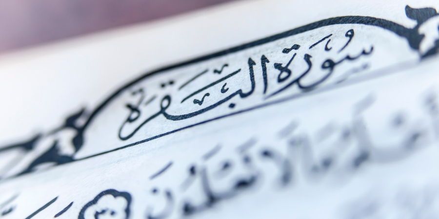 Аят «Аль-Курси» («Аят Престола»)