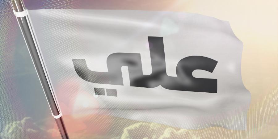 Белое знамя с именем «Али»