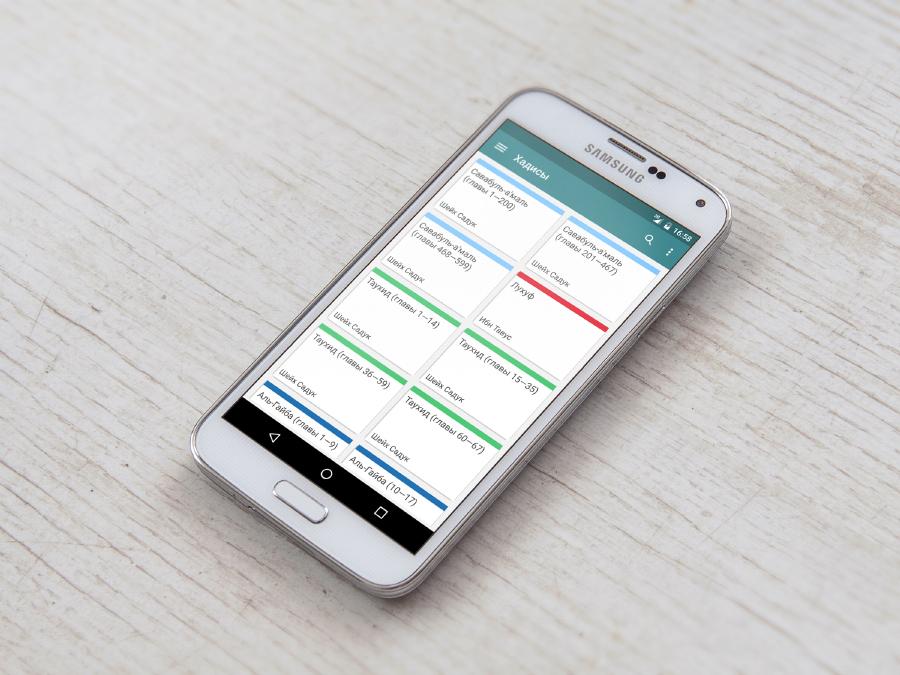Приложение «Хадисы» для Android