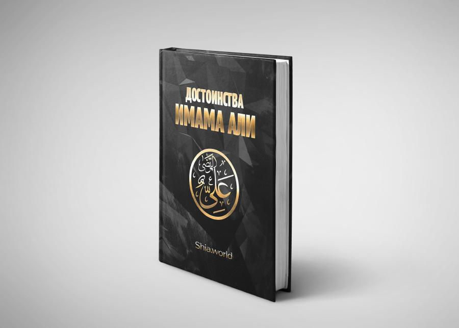Сборник хадисов «Достоинства Имама Али»