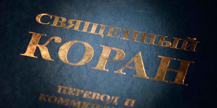 Словарь коранических терминов и выражений