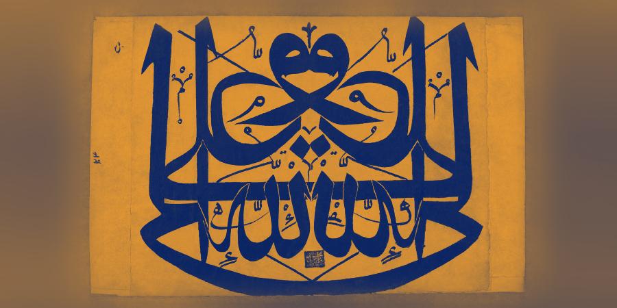 «Путь красноречия» («Нахдж аль-балага»): проповеди Имама Али