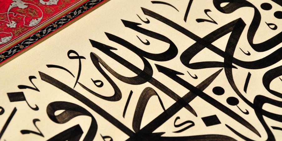 Дуа «Йа ман азхар аль-джамиль» («О Являющий прекрасное»)