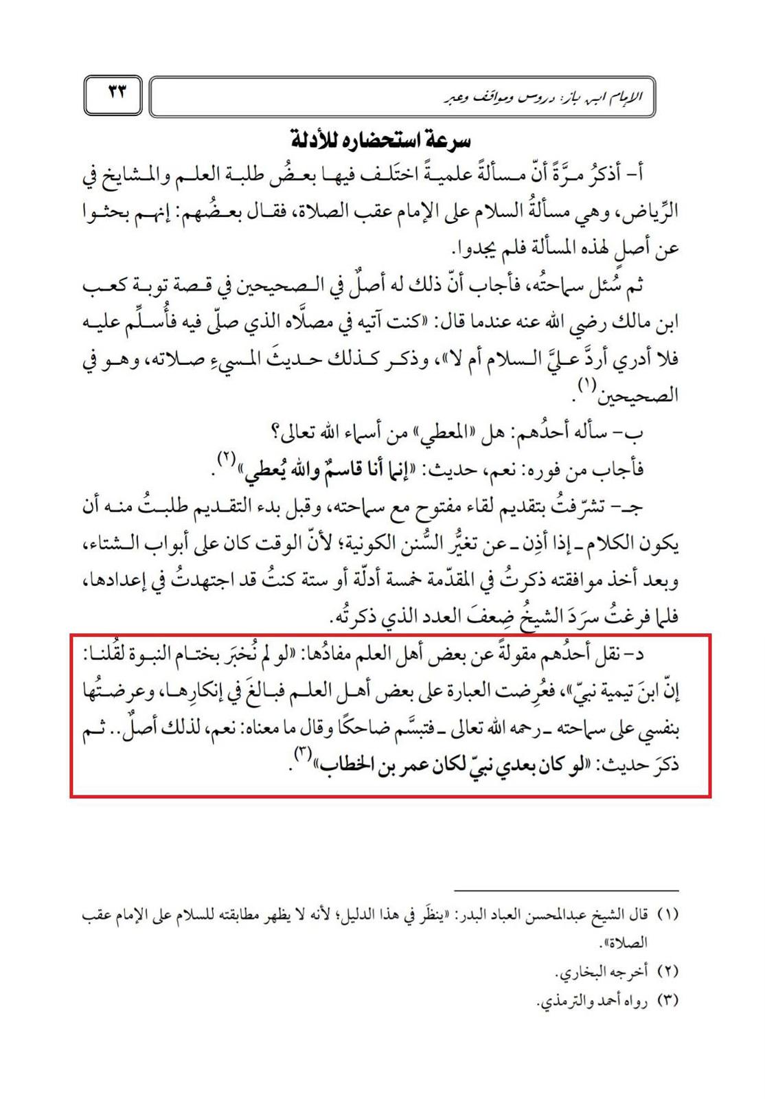 «Аль-имам Ибн Баз»
