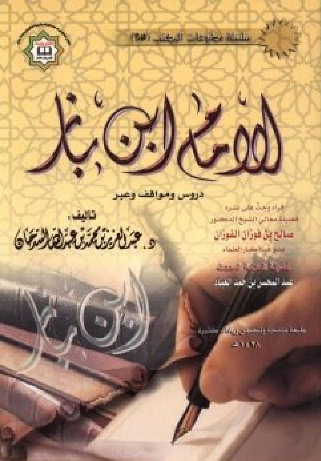 «Аль-имам Ибн Баз» (обложка)