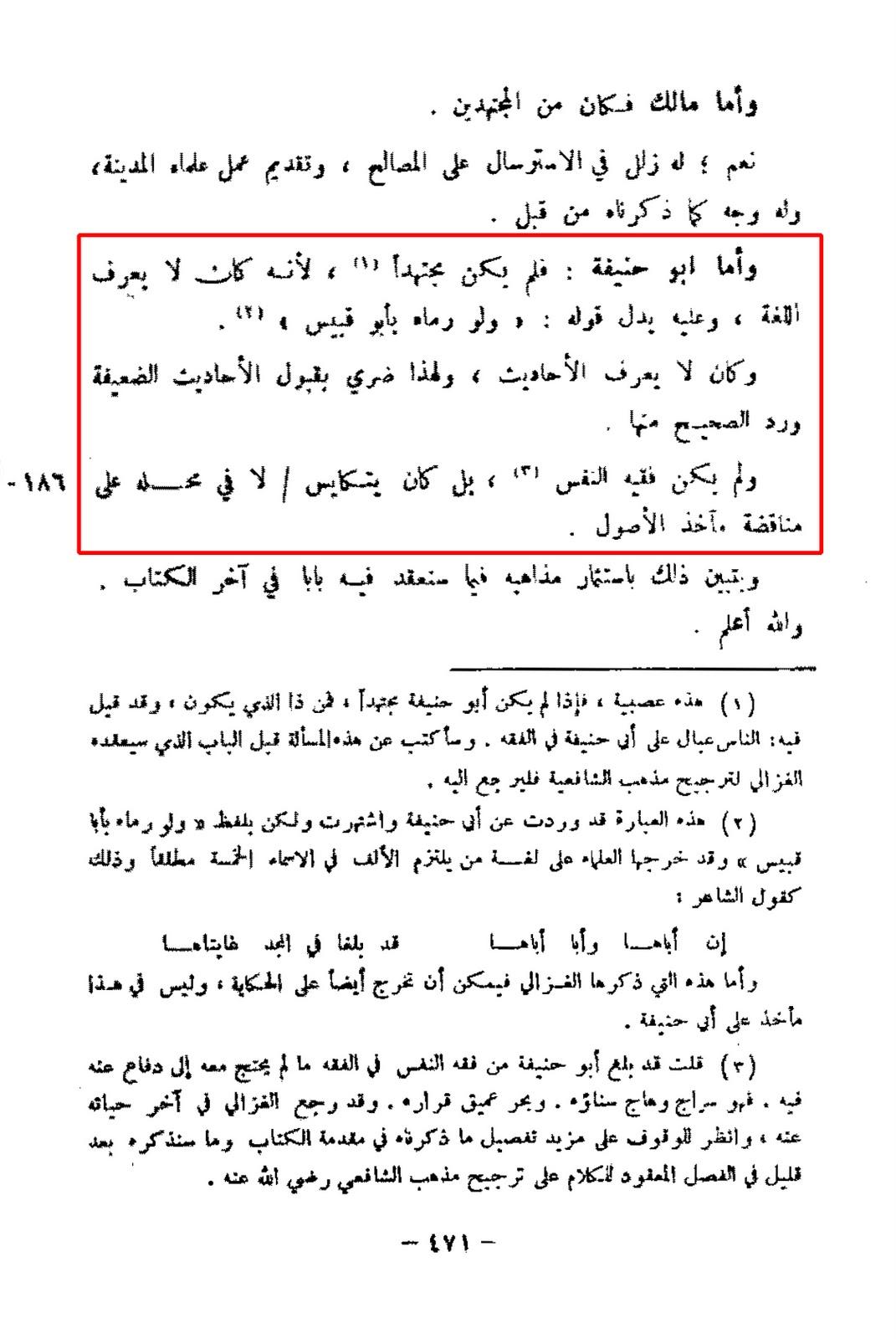 «Аль-Манхуль»