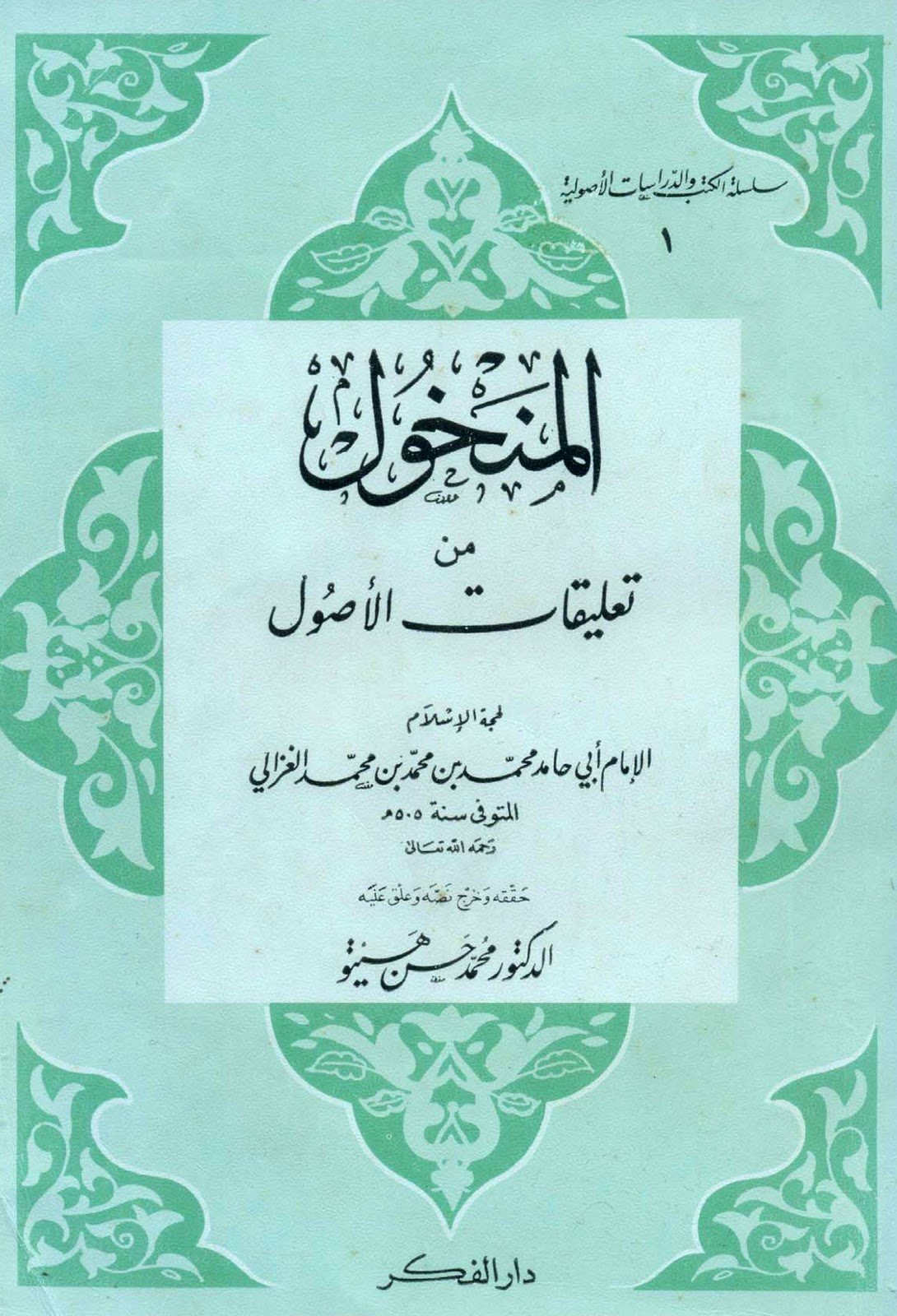 «Аль-Манхуль» (обложка)