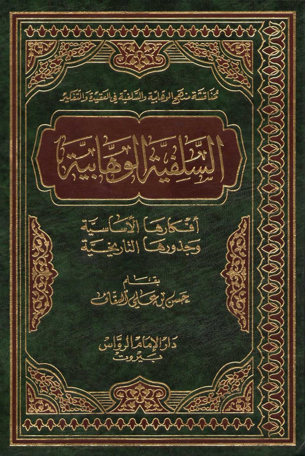 «Ас-салафийа аль-ваххабийа» (обложка)