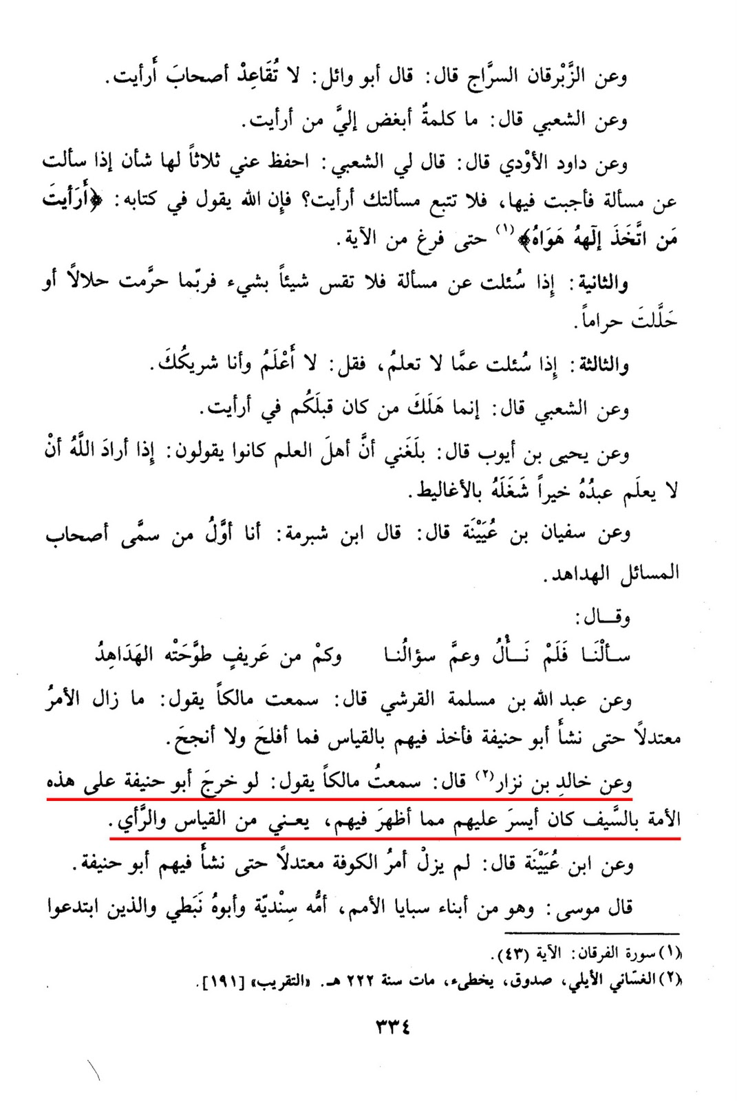 «Джами'а байан аль-ильм уа фадиля»