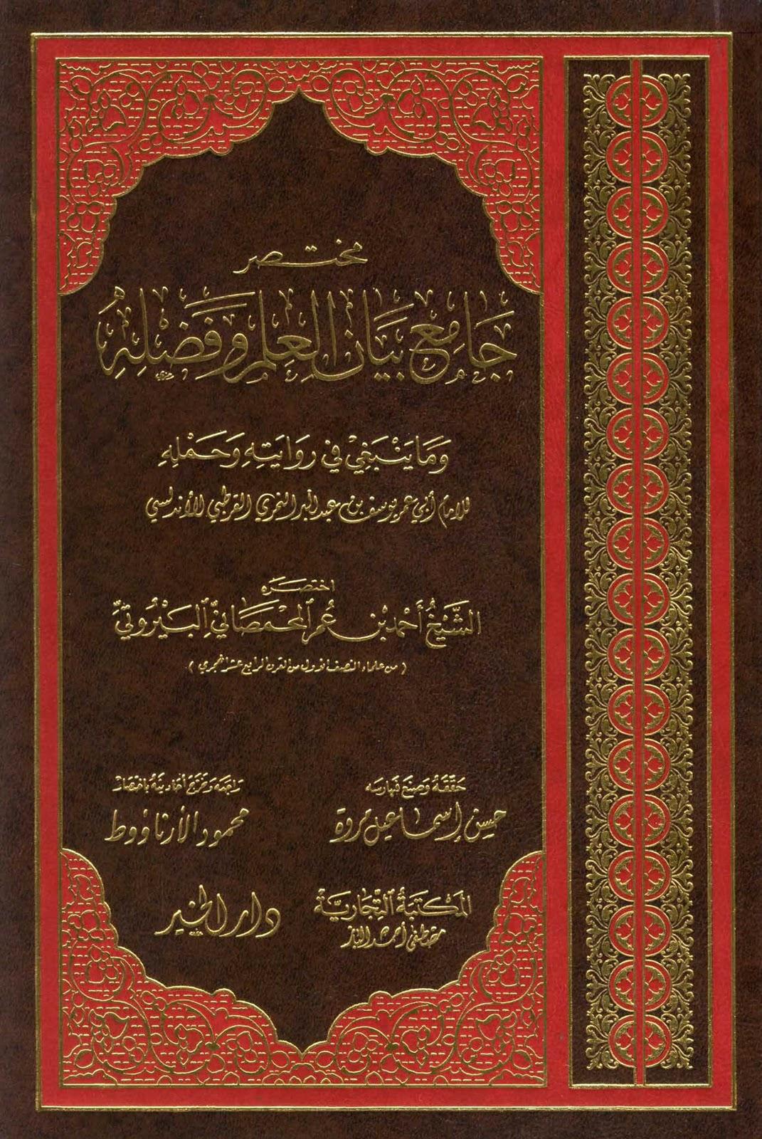 «Джами'а байан аль-ильм уа фадиля» (обложка)