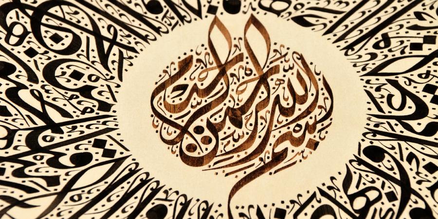 Завещание Имама Али, продиктованное им впоследние часы его жизни