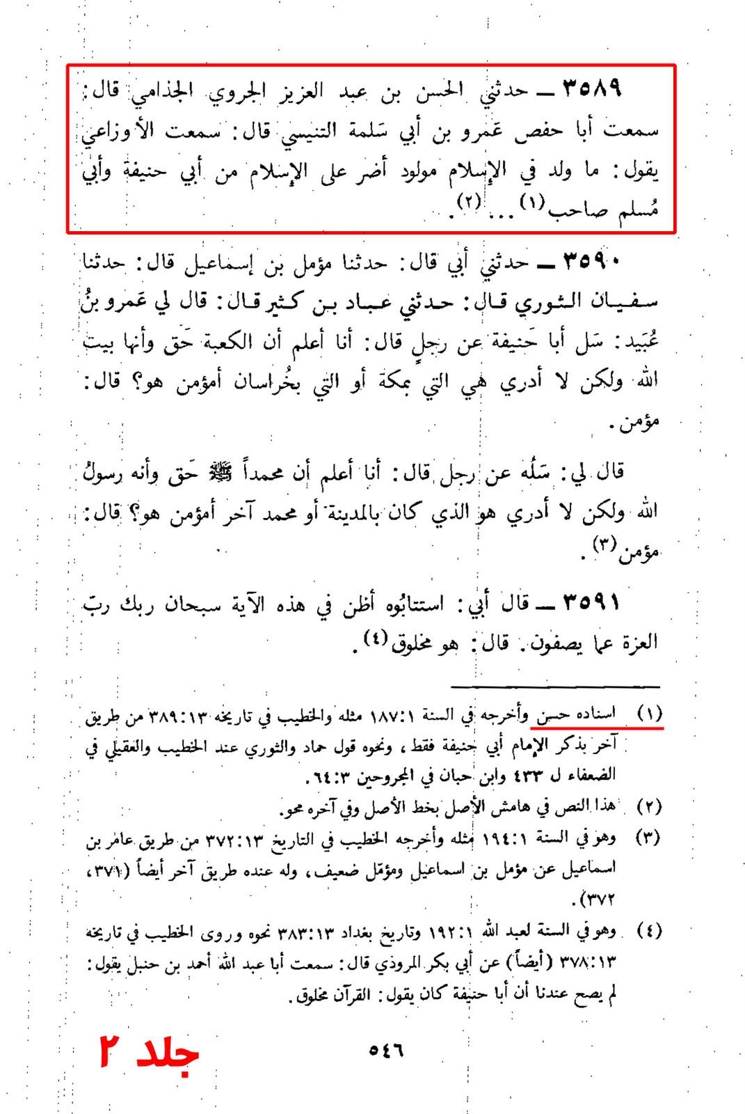 «Китаб аль-'иляль уа ма'рифат ар-риджаль»