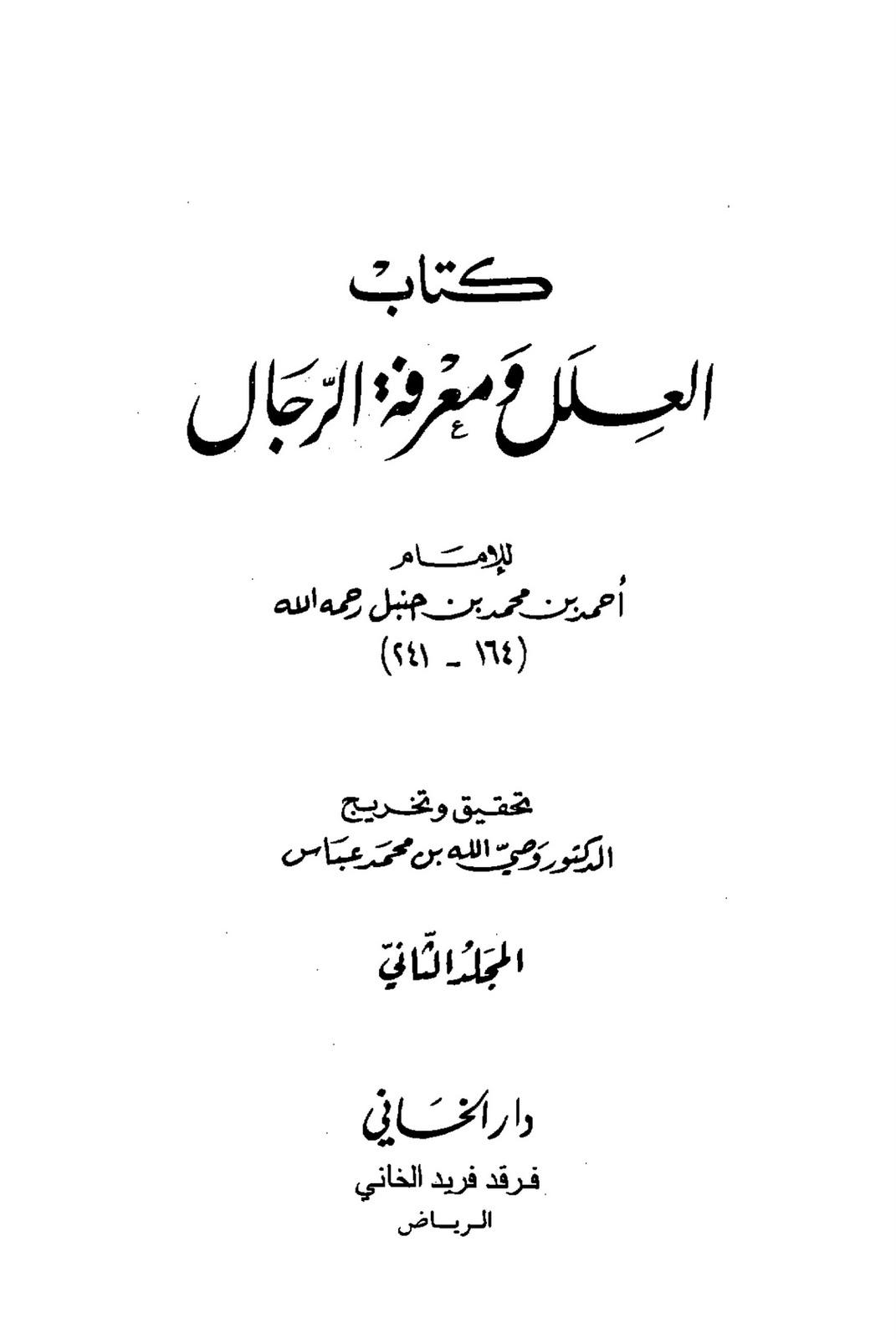 «Китаб аль-'иляль уа ма'рифат ар-риджаль» (обложка)