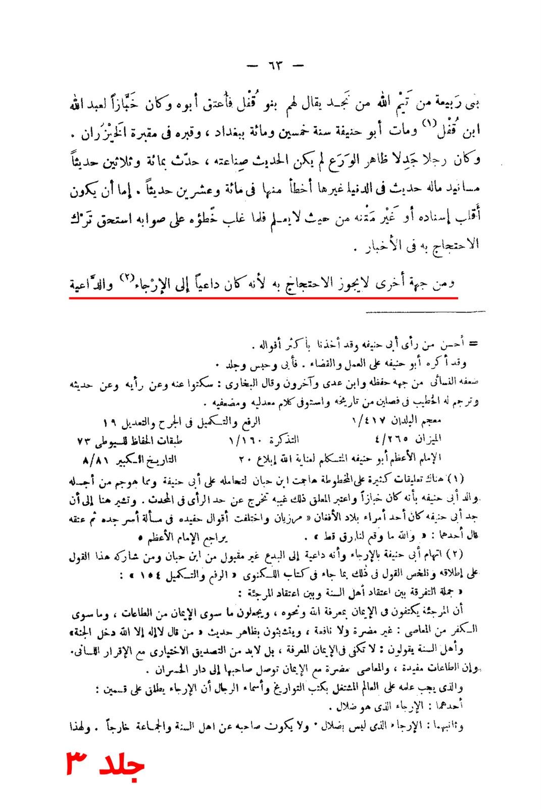 «Китаб аль-маджрухин»