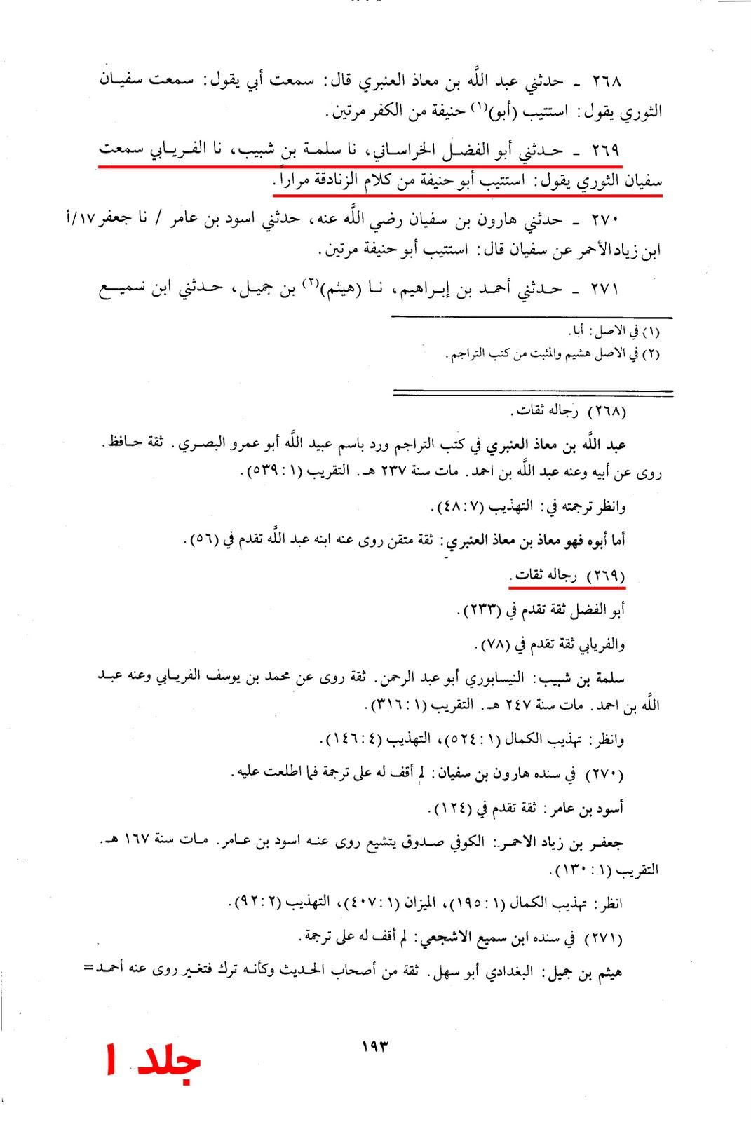 «Китаб ас-сунна»