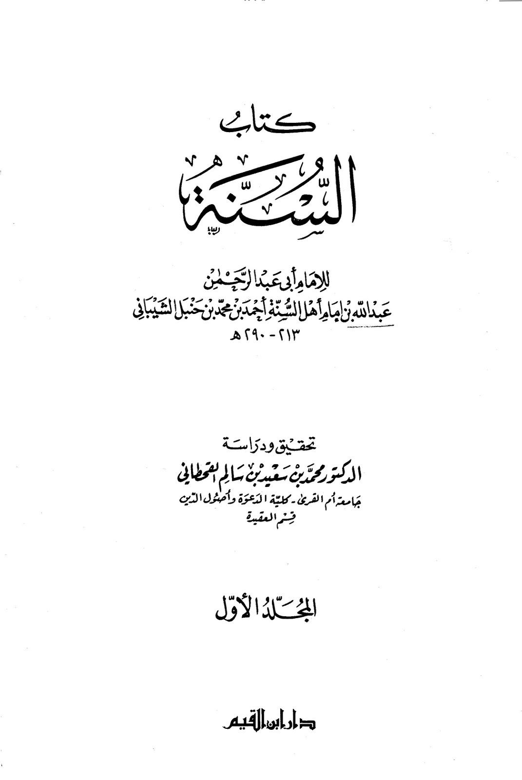 «Китаб ас-сунна» (обложка)
