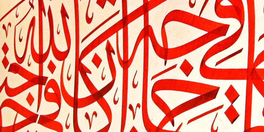 Хадисы осмысле довольства игнева Аллаха