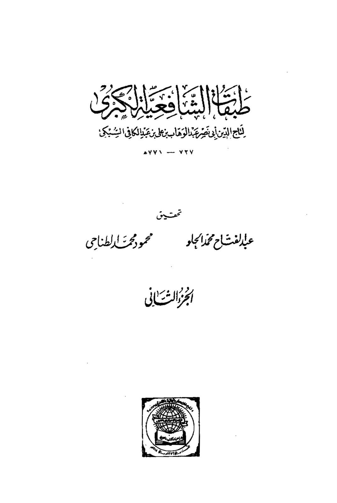 «Табакат аш-Шафийа аль-кубра» (обложка)