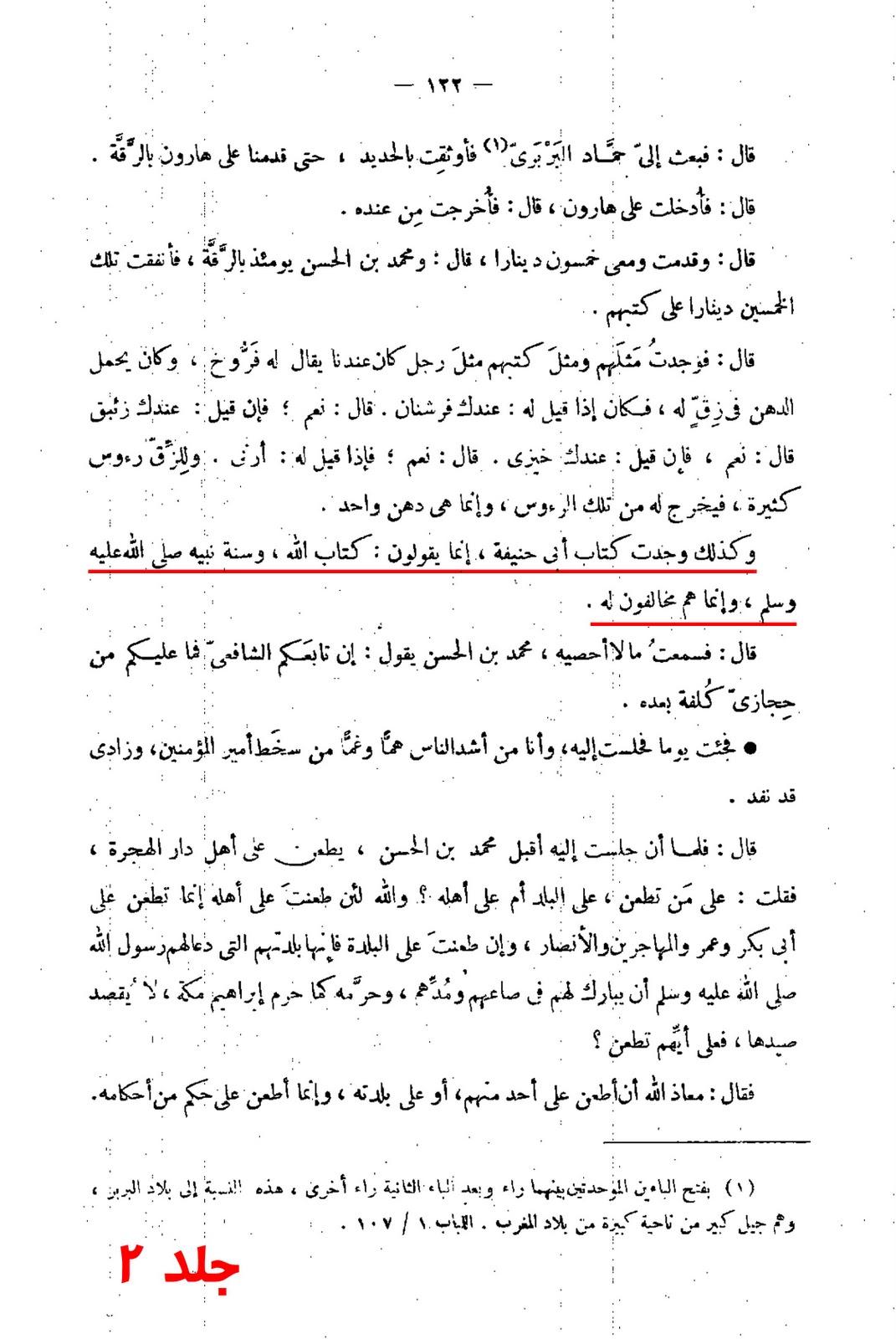 «Табакат аш-Шафийа аль-кубра»