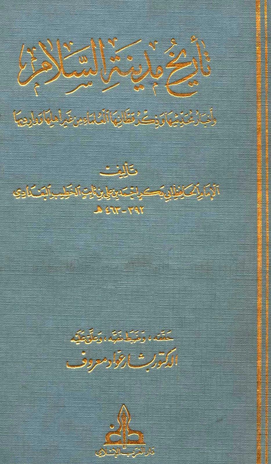 «Тарих аль-Багдад» (обложка)