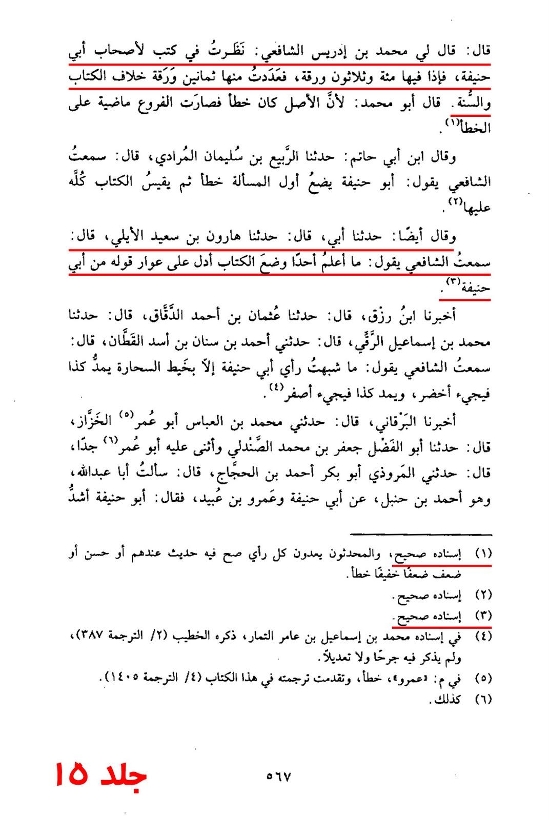 «Тарих аль-Багдад»