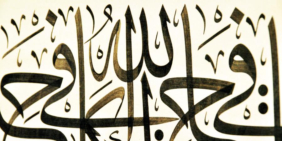Поразительная проповедь Имама Али, вкоторой нет ни одной арабской буквы сточками