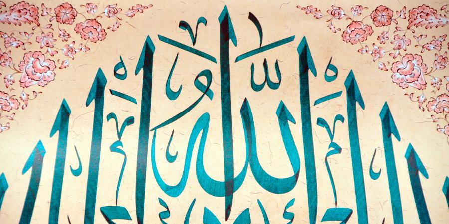 Арабская каллиграфия с именем Аллаха на жёлтом фоне