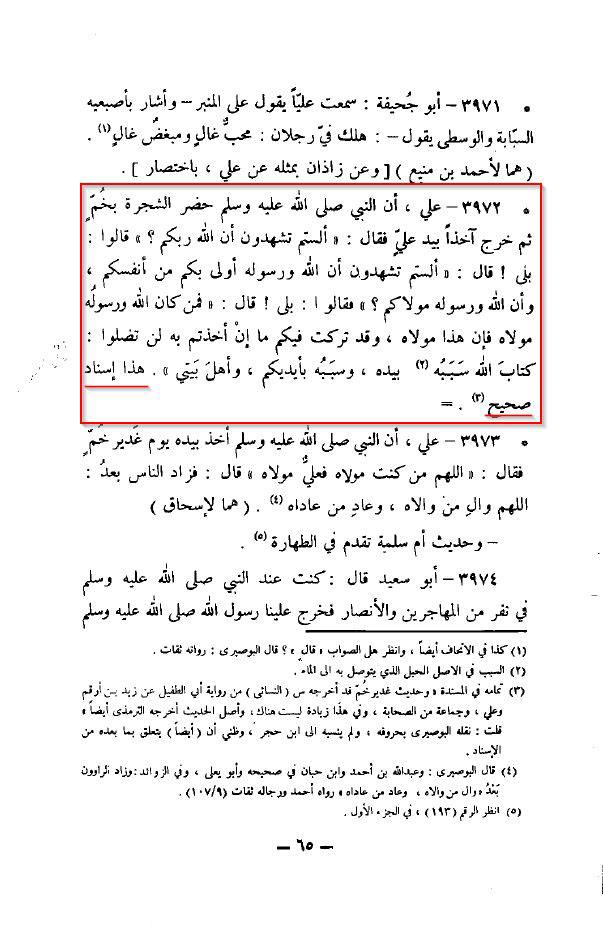«Маталиб аль-Алийа»