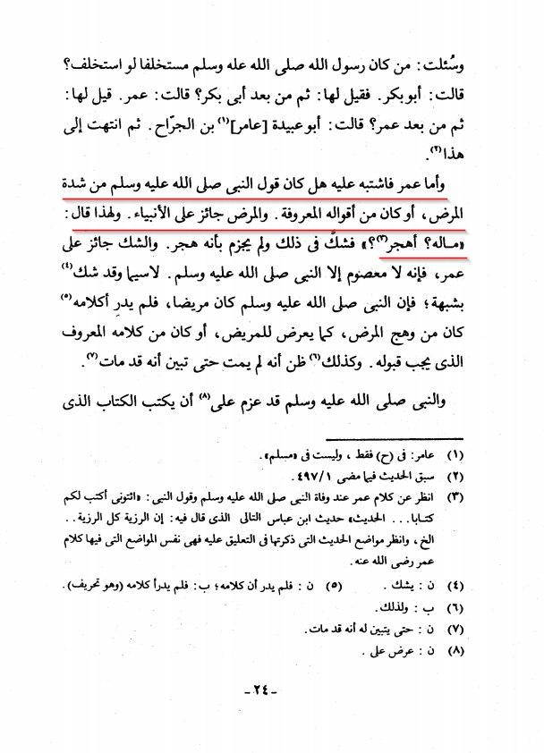 «Минхадж ас-сунна», т. 6