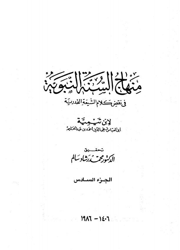 «Минхадж ас-сунна», т. 6 (обложка)