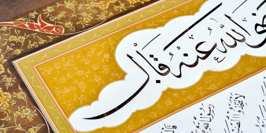 Исламская каллиграфия на богато украшенном полотне