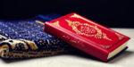 Три аята Священного Корана, которые рекомендуется читать после каждого обязательного намаза