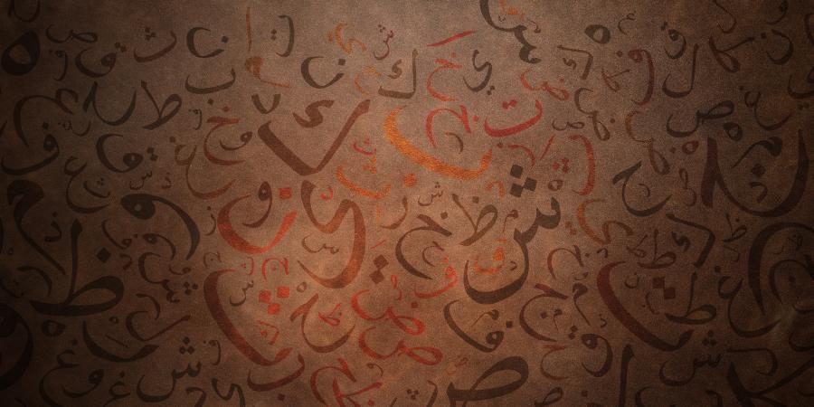 Хадисы отайном значении букв арабского алфавита (абджад)