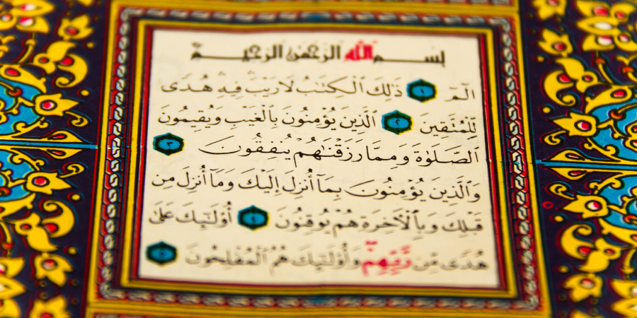 Начало суры «Аль-Бакара» («Корова»)