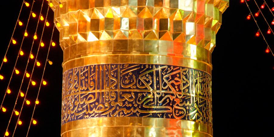 Арабская каллиграфическая надпись на золотом минарете харама Имама Хусейна, Кербела, Ирак