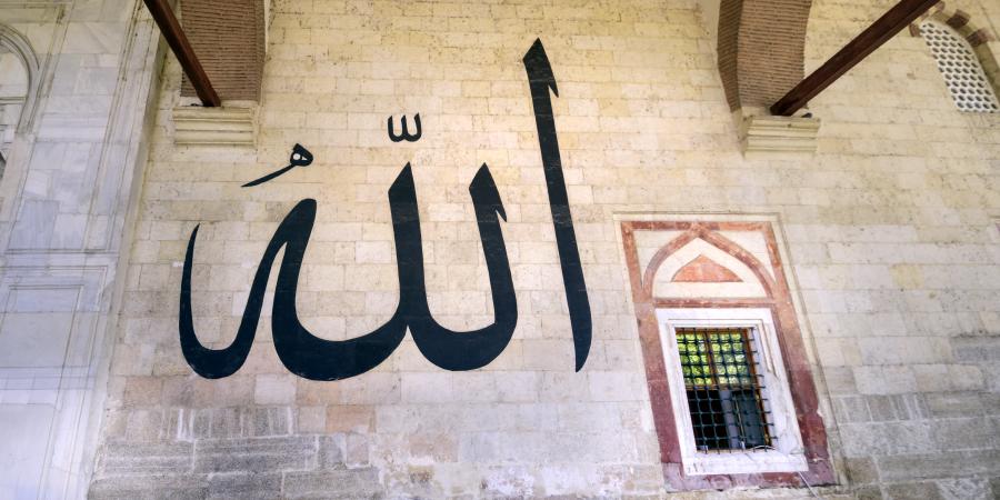 Имя Аллаха на стене турецкой мечети