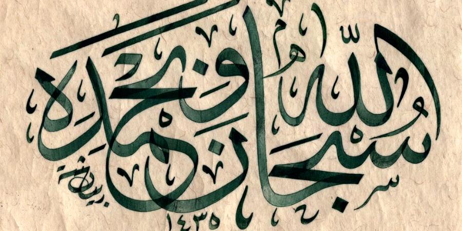 Каллиграфическая надпись «Хвала Аллаху Восхваляемому» («Субхана-ллахи уа бихамдихи»)