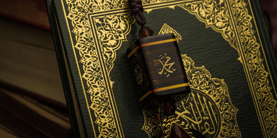 Имя Мухаммад на Священном Коране