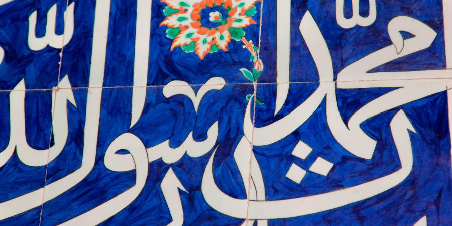 Имя «Аллах» и «Мухаммад» на синей стене