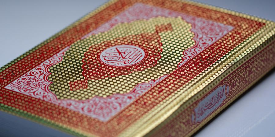 Коран в красной необычной обложке