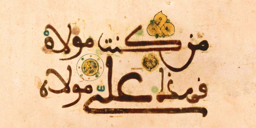 Каллиграфическая надпись «Кому я — повелитель, тому и Али — повелитель»