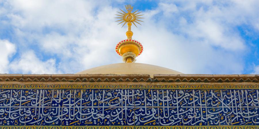 Каллиграфическая надпись на стене перед золотым куполом харама Имама Али, Наджаф, Ирак