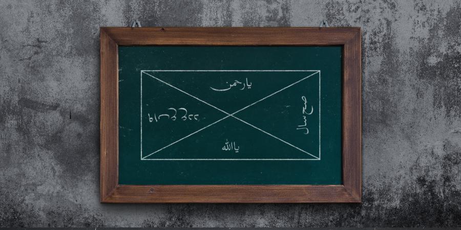 Талисман Имама Риды для защиты от несчастий, врагов и инфекционных заболеваний на зелёной доске